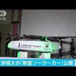 【新型ソーラーカー!】工学院大学のチームが約3000キロを走るレースに3度目の参戦!