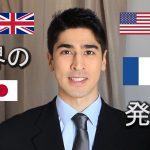 【ワラタ!日本・フランス・イタリア・アメリカ・イギリス・コンゴ・ロシア・バングラデッシュ・韓国】世界各国の日本語の発音!
