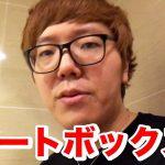 【ヒカキンの原点!ボイスパーカッション】ヒューマンビートボックス!