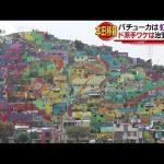 【虹色ペイントで治安改善に成功した街!観光スポット】サッカーの本田圭佑選手の移籍で注目されるメキシコのパチューカのパルミタス地区!