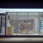 【上海の24時間無人コンビニBingoBox!】中国の大きな自動販売機のようなコンビニエンスストア!
