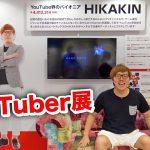 【ヒカキンが体験!はじめてのYouTuber展~UUUM-Museum~】東京渋谷「HMV&BOOKS TOKYO」6階のhmv museum!