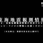 【北朝鮮情勢が緊迫!いざという時にあわてない】J-ALERT(全国瞬時警報システム)&緊急放送チャイム!