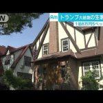 【トランプ大統領の生家に宿泊できる!】1泊8万円!寝室は5つ!