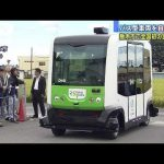 【道の駅を拠点にした自動運転サービス!栃木県栃木市】2020年までの自動運転車の実用化を目標とする初の実証実験!
