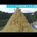 【ギネス世界記録認定!ドイツ西部のデュイスブルク】高さ16メートル!世界一巨大な砂の城!