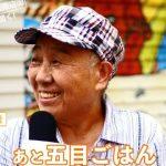 【人生で一番美味しかったものとは?】東京都北区十条銀座商店街で高齢者に質問!