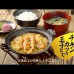 【日本のフリーズドライは世界一ィィィィッ!たった30秒で完成】お湯をかけるだけのチキンカツの玉子とじ!
