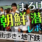 【平和な平壌の街中歩き&核シェルターを兼ねた世界一深い地下鉄!】北朝鮮(朝鮮民主主義人民共和国)潜入レポート!