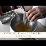【プロのフレンチシェフ!レストランARGO(アルゴ)】買うのをためらうくらいに簡単にできる!本物のマヨネーズの作り方!