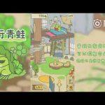 【950万ダウンロード!】日本のスマホゲーム「旅かえる」が中国で大ヒット!