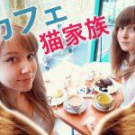 【スパシーバだニャ!】ロシア人女子の猫カフェ体験!