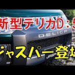 「デリカ 新型 2018 確定 動画」ランキング