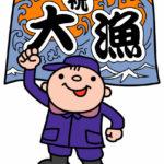 はま寿司~予約・メニュー・店舗・持ち帰り・クーポン・営業時間・アプリ・平日・その他~