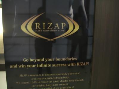 ライザップ(RIZAP)体験写真その43