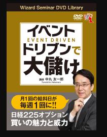 DVD イベントドリブンで大儲け|レビュー口コミ評判評価感想詳細|パンローリングファンサイト
