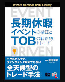 DVD 長期休暇イベントの検証とTOBの戦略的トレード|レビュー口コミ評判評価感想詳細|パンローリングファンサイト