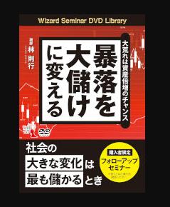 DVD 暴落を大儲けに変える 大荒れは資産倍増のチャンス|レビュー口コミ評判評価感想詳細|パンローリングファンサイト