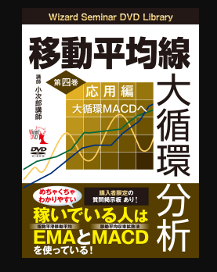 DVD 移動平均線大循環分析 第四巻 応用編 大循環MACDへ|レビュー口コミ評判評価感想詳細|パンローリングファンサイト