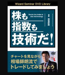 DVD 株も指数も技術だ レビュー口コミ評判評価感想詳細 パンローリングファンサイト