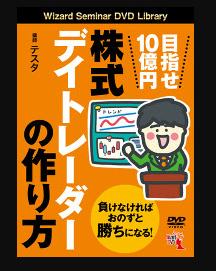 DVD 目指せ10億円 株式デイトレーダーの作り方 レビュー口コミ評判評価感想詳細 パンローリングファンサイト