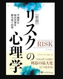 【新版】リスクの心理学 不確実な株式市場を勝ち抜く技術|レビュー口コミ評判評価感想詳細|パンローリングファンサイト