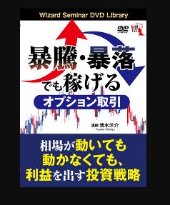 DVD 暴騰・暴落でも稼げるオプション取引|レビュー口コミ評判評価感想詳細|パンローリングファンサイト