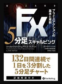 FX 5分足スキャルピング プライスアクションの基本と原則|レビュー口コミ評判評価感想詳細|パンローリングファンサイト