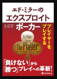 エド・ミラーのエクスプロイトポーカー プレイヤーをプレイする|レビュー口コミ評判評価感想詳細|パンローリングファンサイト