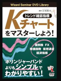 DVD トレンド確認指標「Kチャート」をマスターしよう!|レビュー口コミ評判評価感想詳細|パンローリングファンサイト
