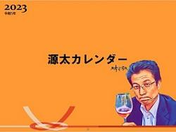 源太カレンダー2021年|レビュー口コミ評判評価感想詳細|パンローリングファンサイト