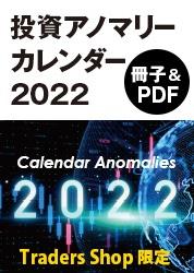 ラリーウィリアムズの投資アノマリーカレンダー2021(為替カレンダーPDF付)|レビュー口コミ評判評価感想詳細|パンローリングファンサイト